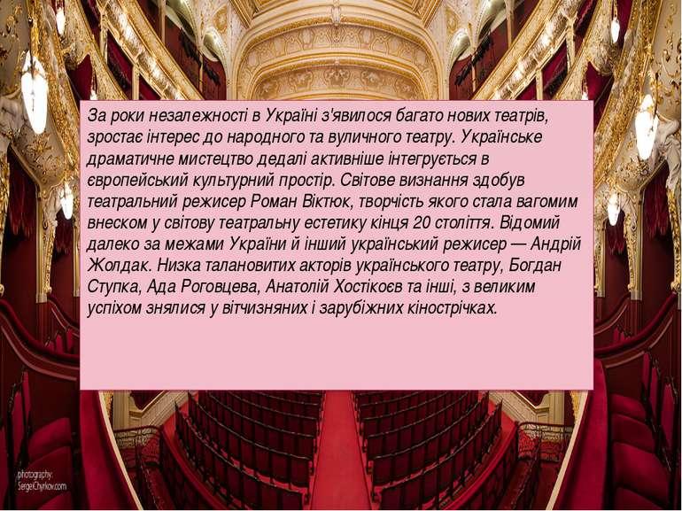 За роки незалежності в Україні з'явилося багато нових театрів, зростає інтере...