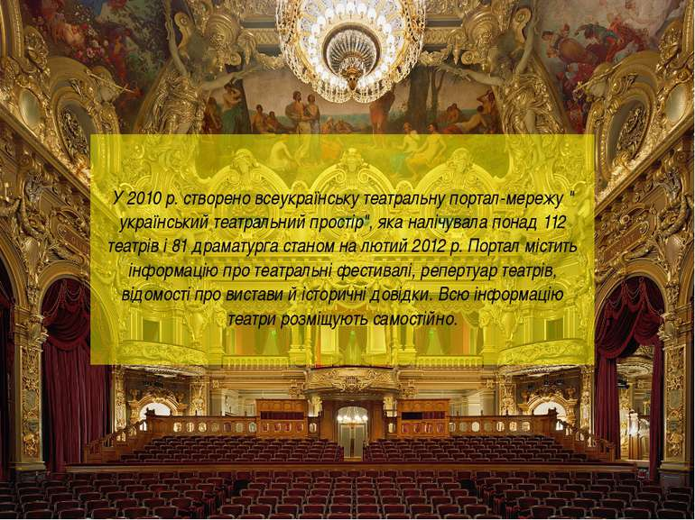 """У 2010 р. створено всеукраїнську театральну портал-мережу """" український театр..."""