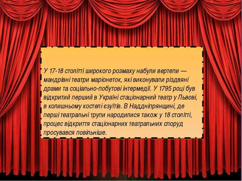 У 17-18 столітті широкого розмаху набули вертепи — мандрівні театри маріонето...