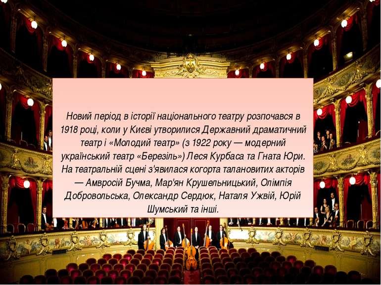 Новий період в історії національного театру розпочався в 1918 році, коли у Ки...
