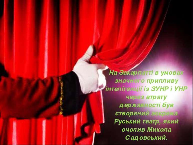 На Закарпатті в умовах значного припливу інтелігенції із ЗУНР і УНР через втр...