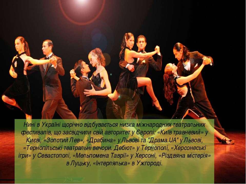 Нині в Україні щорічно відбувається низка міжнародних театральних фестивалів,...
