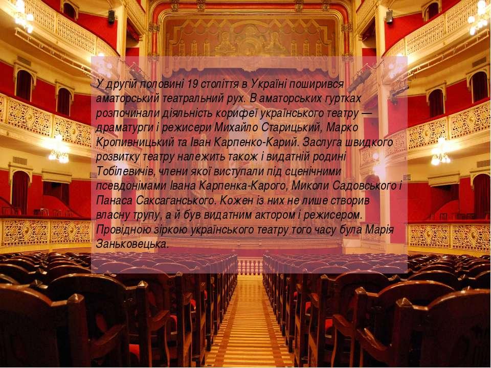 У другій половині 19 століття в Україні поширився аматорський театральний рух...