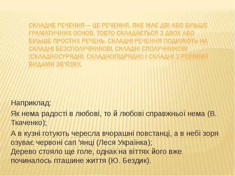Наприклад: Як нема радості в любові, то й любові справжньої нема (В. Ткаченко...