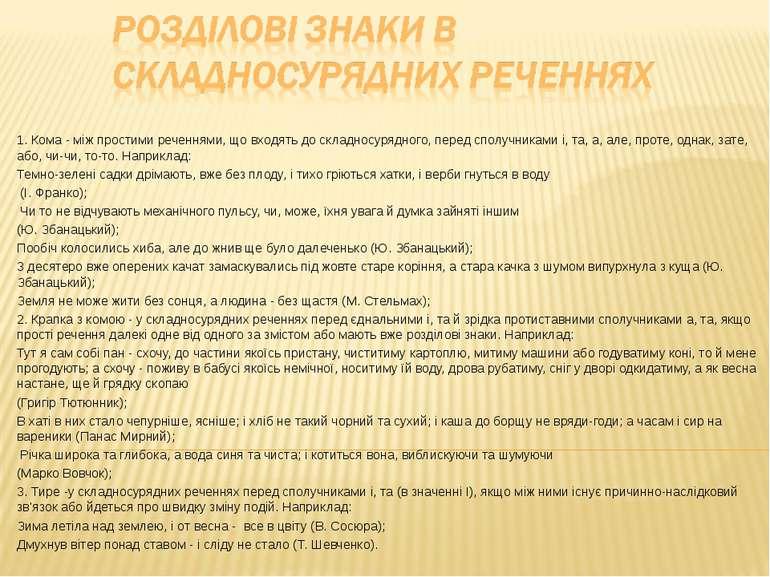 1. Кома - між простими реченнями, що входять до складносурядного, перед сполу...
