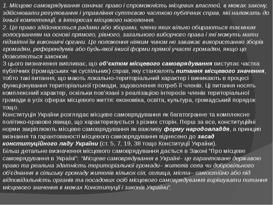 1. Місцеве самоврядування означає право і спроможність місцевих властей, в ме...