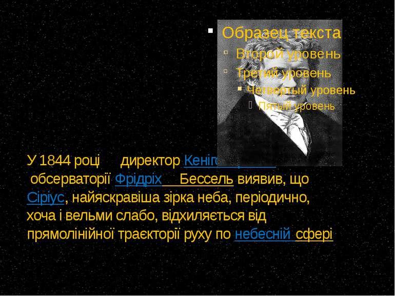 У 1844 році директорКенігсберзькоїобсерваторіїФрідріх Бессельвиявив, щоС...