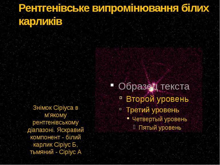 Рентгенівське випромінювання білих карликів Знімок Сіріуса в м'якому рентгені...