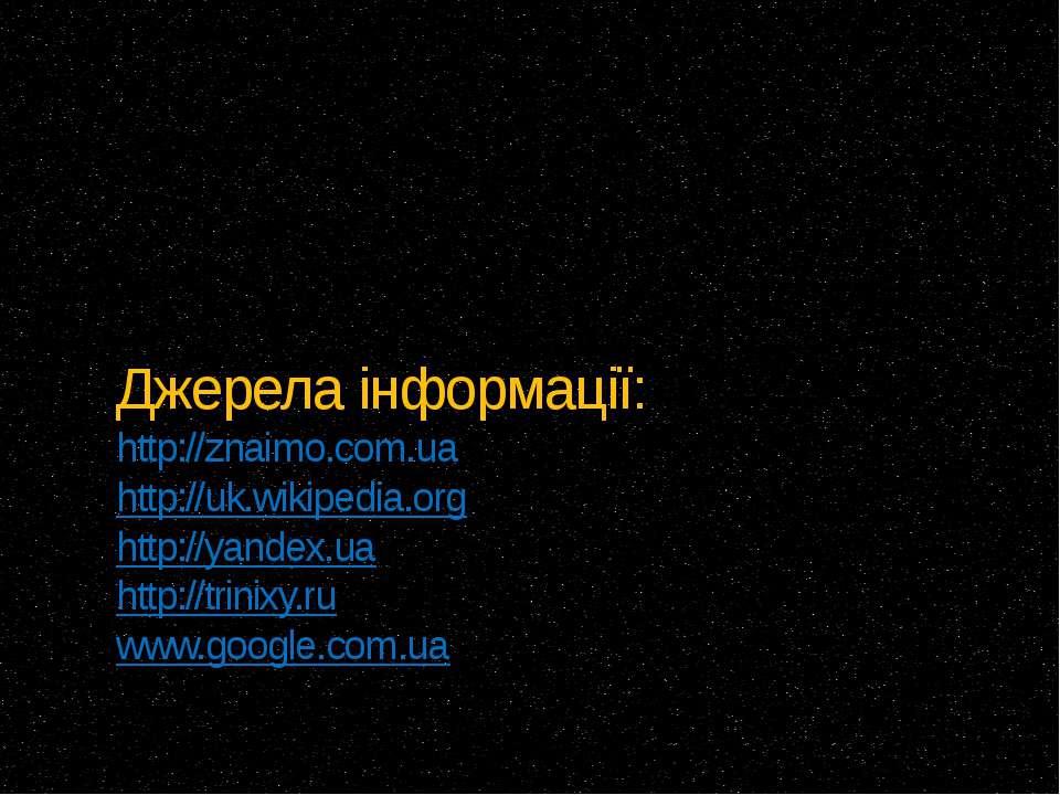 Джерела інформації: http://znaimo.com.uа http://uk.wikipedia.org http://yande...
