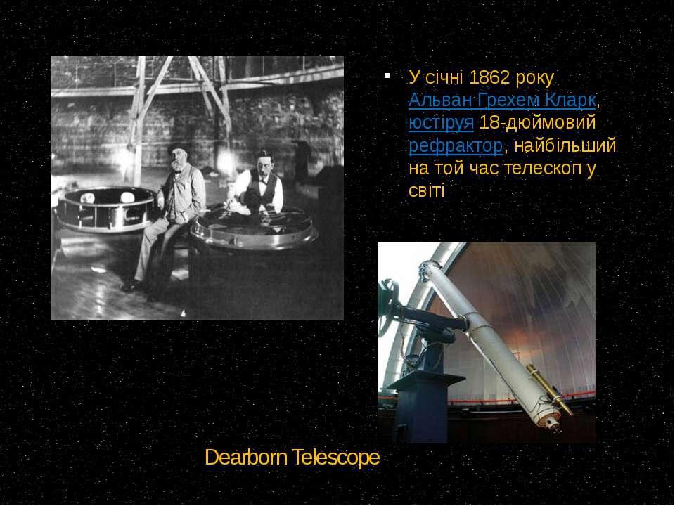Dearborn Telescope У січні 1862 рокуАльван Грехем Кларк,юстіруя18-дюймови...