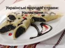 Українські народні страви: Налисники