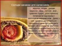 Солодкі начинки для налисників : Фрукти , ягоди , джеми , варенте , мед , пат...