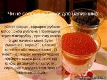 Чи не солодкі начинки для налисників: М'ясні фарші , відварне рубане м'ясо , ...