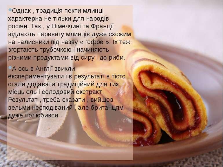 Однак , традиція пекти млинці характерна не тільки для народів росіян. Так , ...