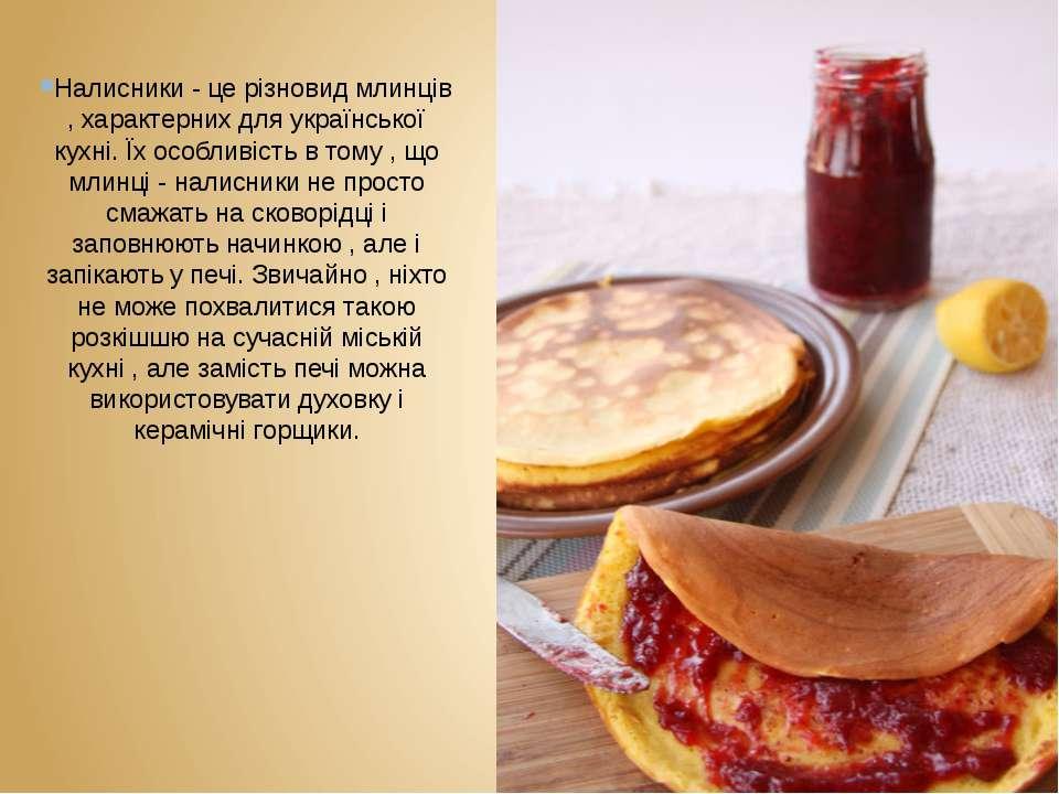 Налисники - це різновид млинців , характерних для української кухні. Їх особл...