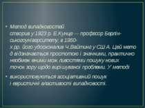 Методвипадковостей створиву1923р.Е.Кунце—професорБерлін ськогоуніверс...
