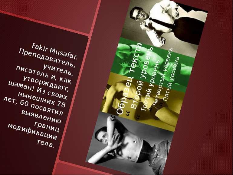 Fakir Musafar. Преподаватель, учитель, писатель и, как утверждают, шаман! Из ...
