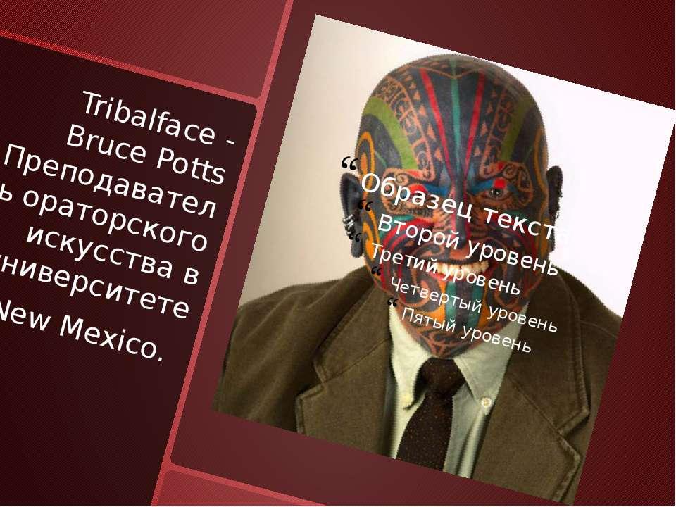 Tribalface - Bruce Potts Преподаватель ораторского искусства в университете N...