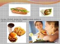 Фастфуд : [fɑstfud] - швидка їжа). Іншими словами, прийом їжі здійснюється не...