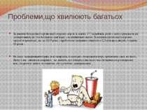Проблеми,що хвилюють багатьох За даними Всесвітньої організації охорони здоро...
