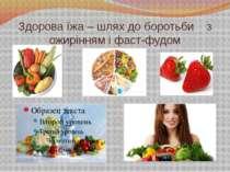 Здорова їжа – шлях до боротьби з ожирінням і фаст-фудом