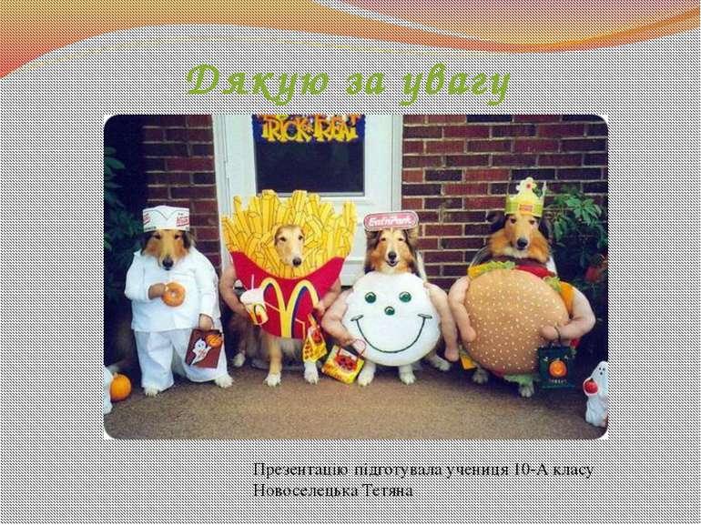 Презентацію підготувала учениця 10-А класу Новоселецька Тетяна Дякую за увагу