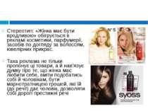 Стереотип: «Жінка має бути вродливою» обігрується в рекламі косметики, парфум...