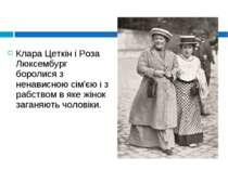 Клара Цеткін і Роза Люксембург боролися з ненависною сім'єю і з рабством в як...