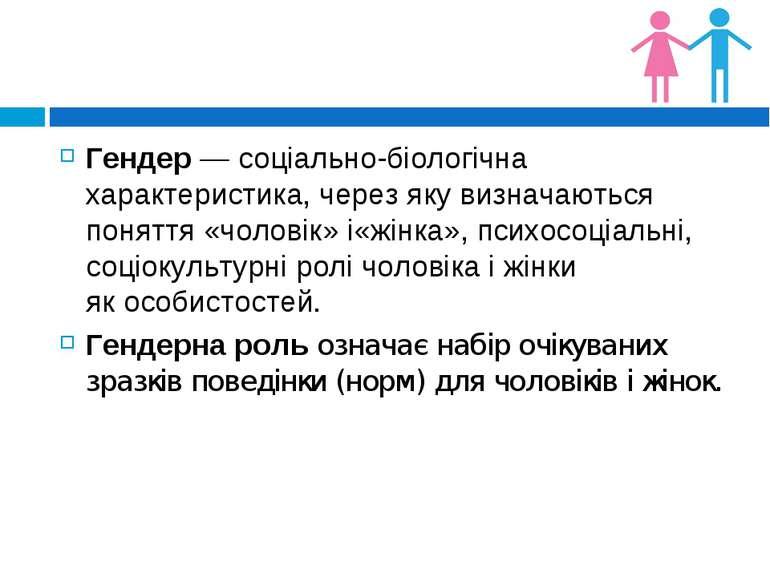 Гендер— соціально-біологічна характеристика, через яку визначаються поняття...