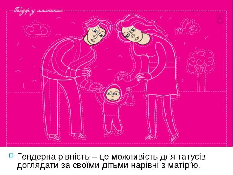 рівні Гендерна рівність – це можливість для татусів доглядати за своїми дітьм...