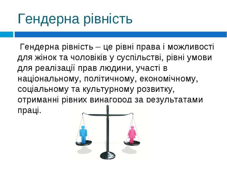 Гендерна рівність Гендерна рівність – це рівні права і можливості для жінок т...