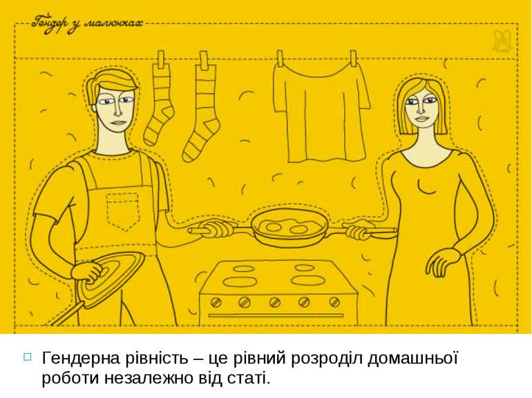 Гендерна рівність – це рівний розроділ домашньої роботи незалежно від статі.