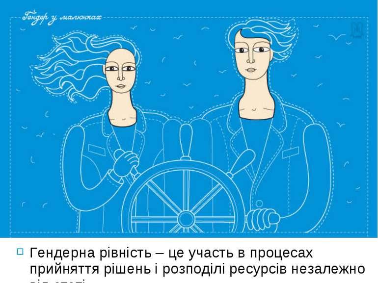 Гендерна рівність – це участь в процесах прийняття рішень і розподілі ресурсі...
