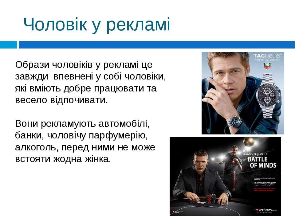 Образи чоловіків у рекламі це завжди впевнені у собі чоловіки, які вміють доб...