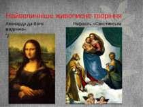 Найвеличніше живописне творіння Леонардо да Вінчі Рафаель «Сикстинська мадонн...