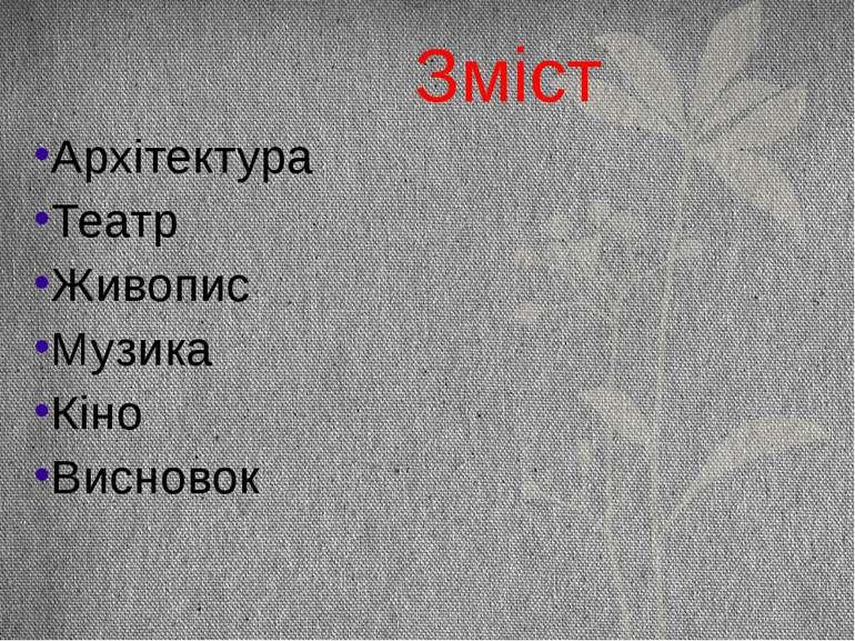 Зміст Архітектура Театр Живопис Музика Кіно Висновок