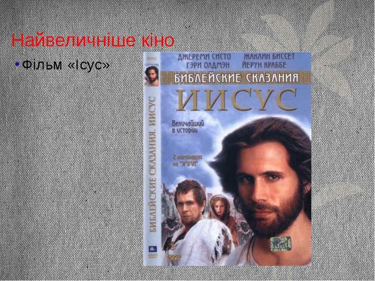 Найвеличніше кіно Фільм «Ісус»