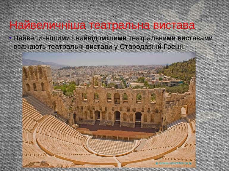 Найвеличніша театральна вистава Найвеличнішими і найвідомішими театральними в...