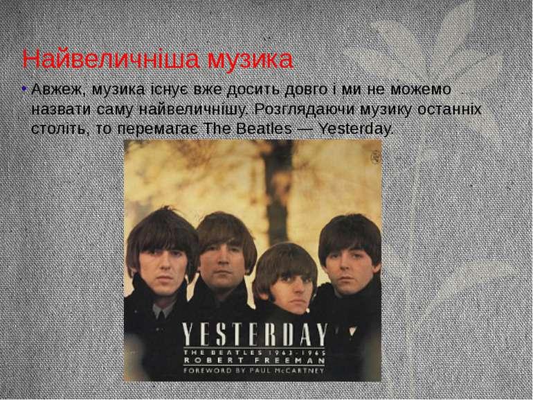 Найвеличніша музика Авжеж, музика існує вже досить довго і ми не можемо назва...