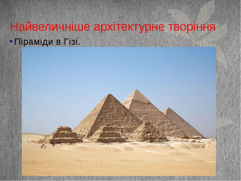 Найвеличніше архітектурне творіння Піраміди в Гізі.