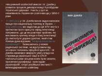 Неоціненний особистий внесок І.М. Дзюби у розвиток процесів демократизації й ...