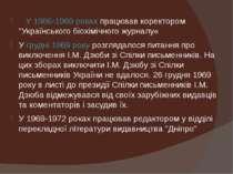"""У 1966-1969 роках працював коректором """"Українського біохімічного журналу« ..."""