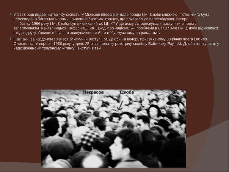 """У 1968 році видавництво """"Сучаснiсть"""" у Мюнхені вперше видало працю І.М. Дзюби..."""