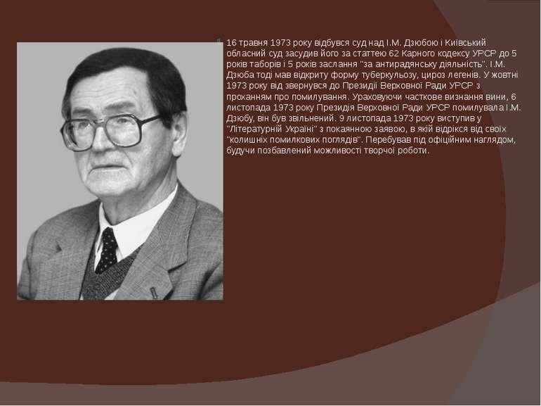 16 травня 1973 року відбувся суд над І.М. Дзюбою і Київський обласний суд зас...