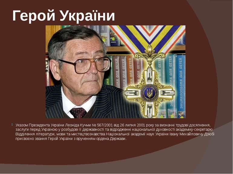 Герой України Указом Президента України Леоніда Кучми № 567/2001 від 26 липня...