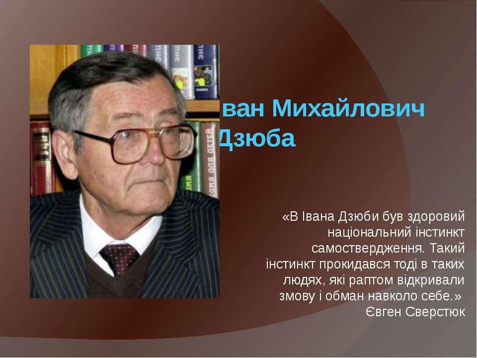 Іван Михайлович Дзюба «В Івана Дзюби був здоровий національний інстинкт самос...