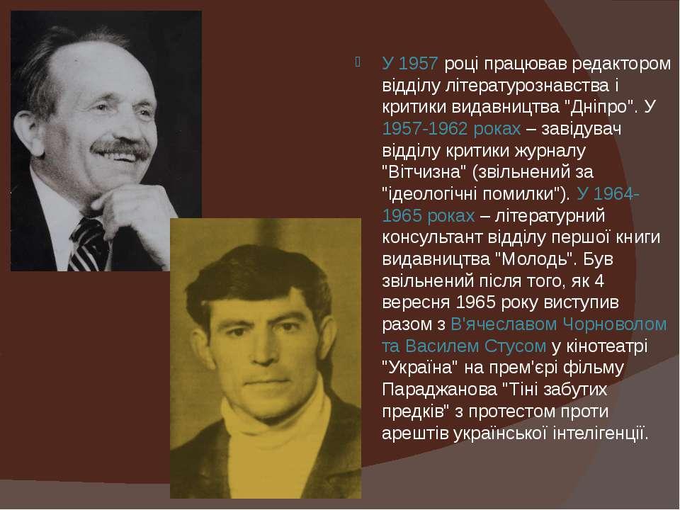 У 1957 році працював редактором відділу літературознавства і критики видавниц...