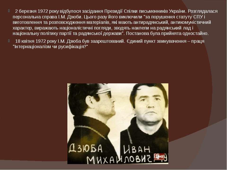 2 березня 1972 року відбулося засідання Президії Спілки письменників Україн...
