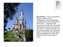 Диснейленд— парк развлечений в городе Анахайме (штат Калифорния, США), находя...