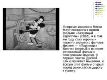 Впервые мышонок Микки Маус появился в немом фильме «Безумный аэроплан» (1928)...